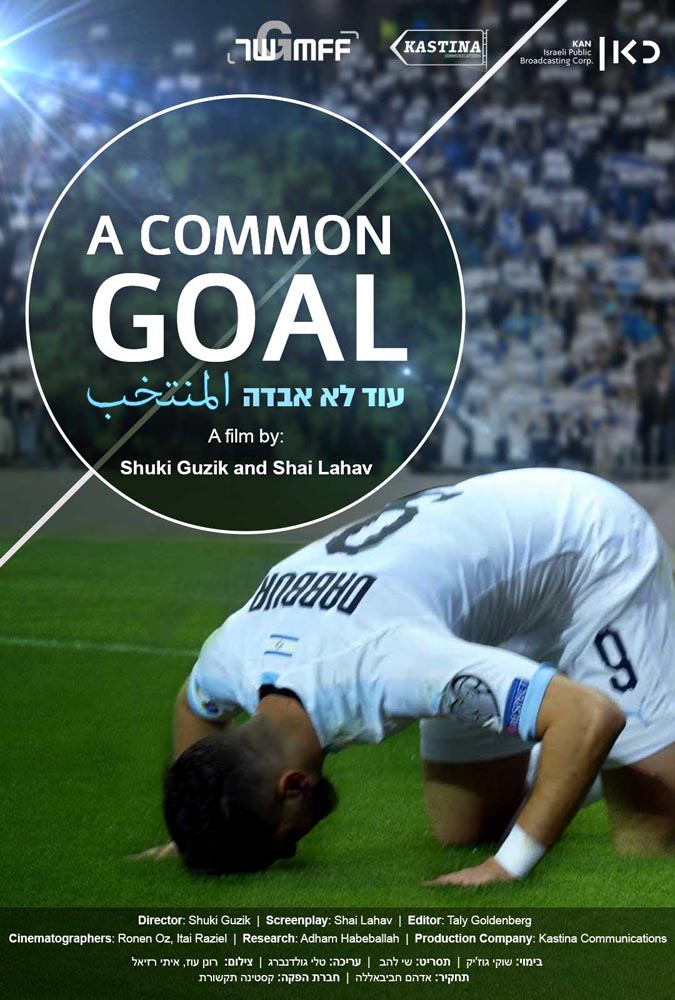 A Common Goal poster